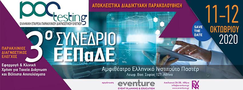 3ο Συνέδριο Ελληνικής Εταιρείας Παρακλίνιου Διαγνωστικού Ελέγχου (ΕΕΠαΔΕ)